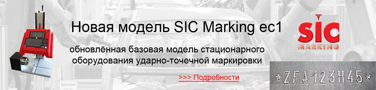 SIC Marking ec1